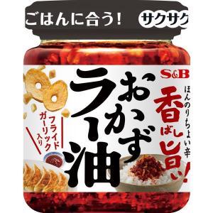 S&B 香ばし旨いおかずラー油 からし・わさび・香辛料