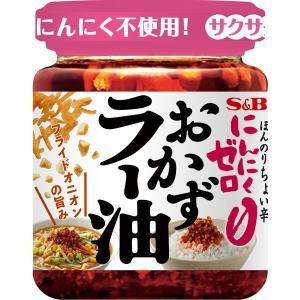 S&B にんにくゼロおかずラー油 からし・わさび・香辛料