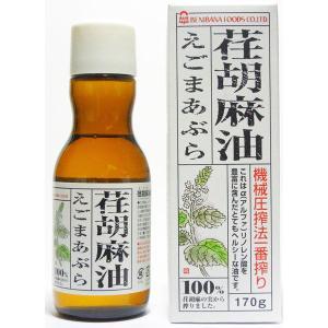 機械圧搾一番搾りで搾った荏胡麻油です。オメガ3高含有。 機械圧搾一番搾りで搾った荏胡麻油です。オメガ...