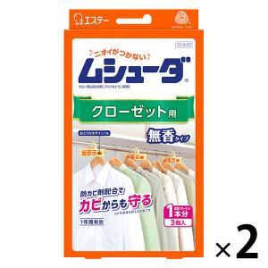 防虫成分が1年間安定した効果を発揮し、大切な衣類を虫から守ります。衣類にニオイがつかないので、取り出...