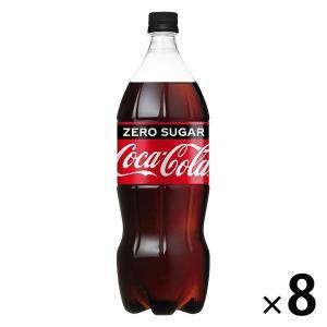 オリジナルの「コカ・コーラ」の味が大好きでその味を楽しみたいが、年齢やライフスタイルなどを考えるとカ...