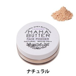 天然の保湿成分・シアバターを5%配合した潤うフェイスパウダー。SPF25 PA++で紫外線からお肌を...