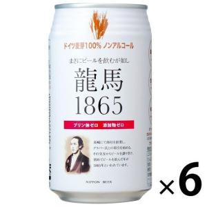 龍馬1865×6缶 ビールテイスト飲料