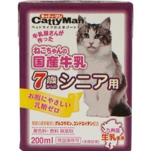 ・乳糖ゼロ、愛猫専用の牛乳。7歳からのシニア用。グルコサミン、コンドロイチン配合。九州産生乳使用。国...