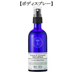 レモン&コリアンダーデオスプレー(ボディスプレー) 100mL 制汗剤・デオドラント