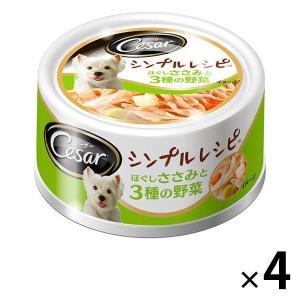 シーザー シンプルレシピ ほぐしささみと3種の野菜 80g 4缶 ドッグフード ウェット ドッグフー...