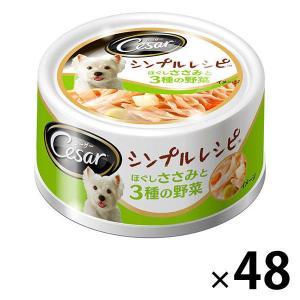 箱売り シーザー シンプルレシピ ほぐしささみと3種の野菜 80g 48缶 ドッグフード ウェット ...