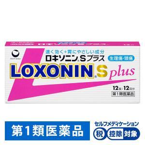 痛みをすばやくおさえる鎮痛成分(ロキソプロフェンナトリウム水和物)を配合したロキソニン錠。胃を守る成...