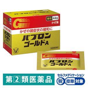 パブロンゴールドA微粒 44包 大正製薬 風邪薬 のどの痛み せき 鼻みず 指定第2類医薬品 風邪薬