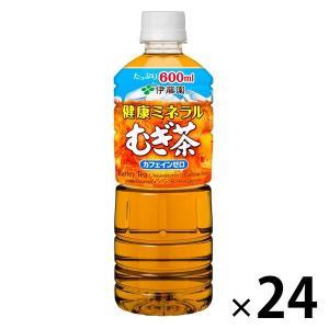 健康ミネラルむぎ茶 600ml 1箱(24本入) 麦茶(ペットボトル)