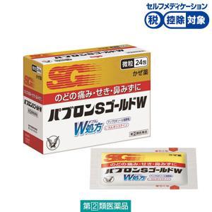 パブロンSゴールドW微粒 24包 大正製薬控除 風邪薬 のどの痛み せき 鼻みず 指定第2類医薬品 ...