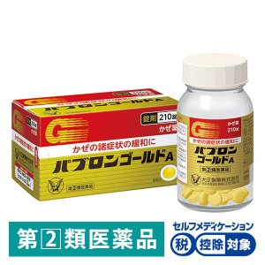 パブロンゴールドA錠 210錠 大正製薬 かぜ 風邪薬 のどの痛み せき 鼻みず 指定第2類医薬品 ...