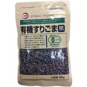 有機栽培のごま原料をカタギ自慢の焙煎で香ばしく仕上げました 有機すりごま黒 1袋(60g) カタギ食...