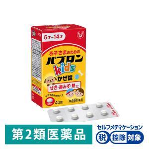 パブロンキッズかぜ錠 40錠 大正製薬 風邪薬 子ども用 第2類医薬品 風邪薬