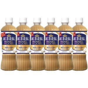 紅茶花伝 ロイヤルミルクティーは 北海道産生クリームと厳選ウバ葉を使用した贅沢な味わいと時間を楽しめ...