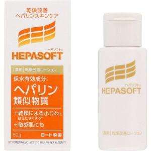 「ヘパソフト 薬用顔ローション」は、肌にうるおいを与えるヘパリン類似物質配合の顔用の薬用ローション。...