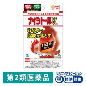 ナイシトール85a パウチ 50錠 小林製薬 第2類医薬品 肥満・動悸・禁煙 等