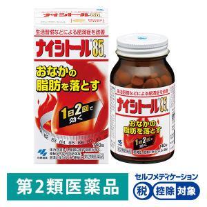 ナイシトール85a 140錠 小林製薬 第2類医薬品 肥満・動悸・禁煙 等