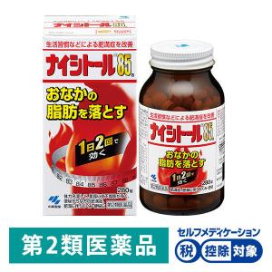 ナイシトール85a 280錠 小林製薬 第2類医薬品 肥満・動悸・禁煙 等