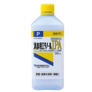 気になる場所の消毒に持ち運びやすいスプレー式。エタノール76.9〜81.4vol%。手指にも使えます...