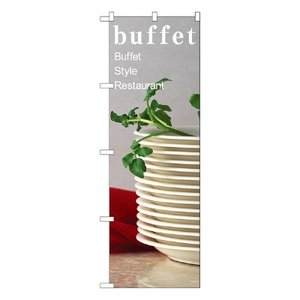 屋外用のぼり旗。 のぼり屋工房 のぼり 「buffet Style Restaurant」 7426...