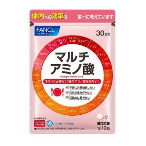 マルチアミノ酸 約30日分(300粒) ファンケル アミノ酸サプリメント アミノ酸 サプリメント