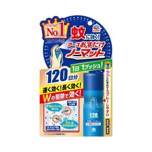 持ち運べて、いつでもどこでも使えるスプレータイプの蚊とりです。1回プッシュするだけで蚊がいなくなる速...