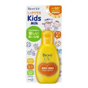 お子さまの肌にやさしく使えるSPF50+の日やけ止め。紫外線吸収剤を独自の微細なカプセルで包み込みま...