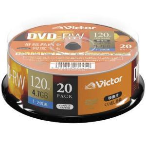JVCケンウッド 録画用DVD-RW 20枚スピンドルケース VHW12NP20SJ1 1ケース20...
