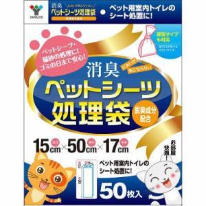 消臭ペットシーツ処理袋 50枚入 YAMAZEN お散歩用品・雨具(犬用)
