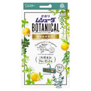 大切な衣類を約1年間しっかり虫から守ります。植物由来香料と植物に含まれる成分を再現した香料をブレンド...