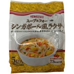 成城石井オリジナル商品インスタントスープまろやかなココナッツミルクのコクと甘みに香辛料を効かせて仕上...