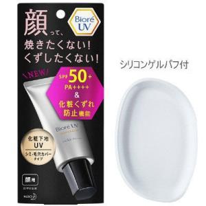 顔って、焼きたくないくずしたくないSPF50+・PA++++ & 化粧くずれ防止機能の下地UVにシリ...