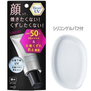 SPF50+・PA++++ & 化粧くずれ防止機能の下地UVにシリコンゲルパフ付き。皮脂テカリ防止タ...