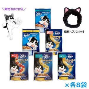 セット内容:felix(フィリックス) 猫用 やわらかグリル 成猫用 ゼリー仕立て ツナ 70g 8...