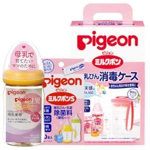 ピジョン 母乳実感哺乳びん プラスチック オレンジイエロー 160ml 1個、ピジョン ミルクポンS...