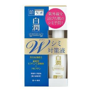 美白有効成分、直接型ビタミンC誘導体とアルブチンをW配合。有効成分がメラニン発生源に直接浸透し、Wの...