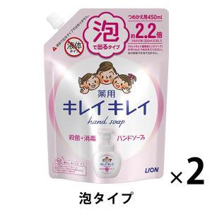 キレイキレイ 薬用泡ハンドソープ シトラスフルーティの香り 詰替450ml 1セット(2個) 泡タイ...