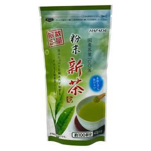 新茶を使った粉末茶です。栄養成分をまるごと摂取できます。新茶の旨みを急須いらずで、簡単にお楽しみ頂け...
