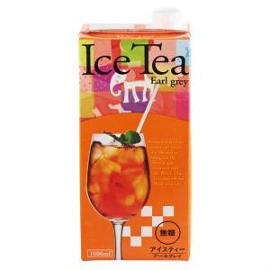 アールグレイの芳醇な味わいが楽しめる無糖タイプの紙パック入りリキッドアイスティーです。お好みでレモン...