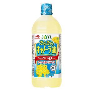 Jオイルミルズ 味の素 さらさらキャノーラ油 1L(1000g) 1本 オリーブオイル・油