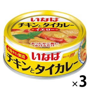 角切りチキンに、あとひく辛さのタイイエローカレーを合わせました。本場タイで作った本格風味。 いなば食...