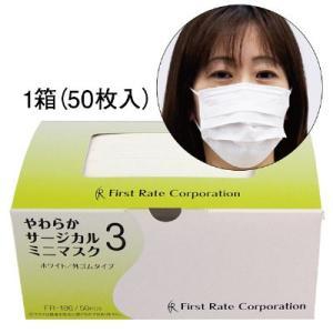 やわらか肌ざわりの不織布にソフトな耳ゴムのサージカルマスク。長時間使用におすすめ女性、子供用の小さめ...