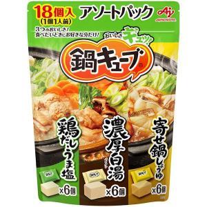 人気の3種類「鶏だし・うま塩」「濃厚白湯(パイタン)」「寄せ鍋しょうゆ」味がそれぞれ6個ずつ入った、...