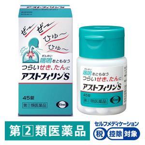 アストフィリンS 45錠 エーザイ 指定第2類医薬品 風邪薬