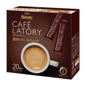ブレンディ 濃厚ビターカフェラテ 1箱(20本入) スティックコーヒー