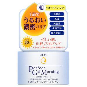 1品でうるおい濃密バリアができる朝用オールインワン。忙しい朝の始まりに、「化粧水・乳液・美容液・化粧...