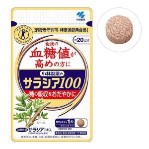 小林製薬の「サラシア」は、特許成分ネオコタラノールを含む天然のサラシアエキスを100mg配合。食事と...