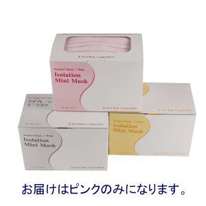 しっかり素材のサージカルマスク。子供(小学生高学年)から成人女性に人気の小さめサイズ。花粉・PM2....
