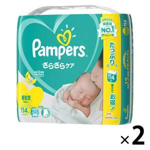 パンパース オムツ テープ さらさらケア 新生児サイズ。妊娠、ご出産おめでとうございます生まれたての...